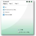 便利なフリーソフト その1:Claunch
